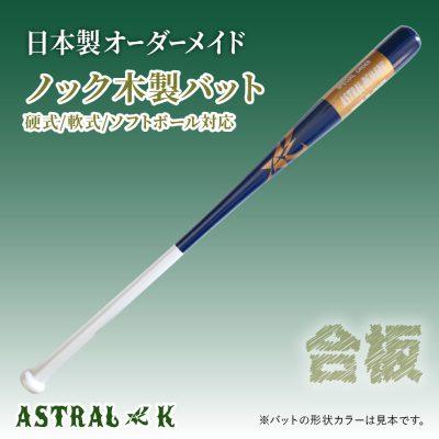 astralk-bn-g