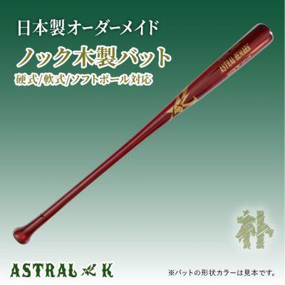 astralk-bn-h