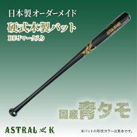 astralk-br-at