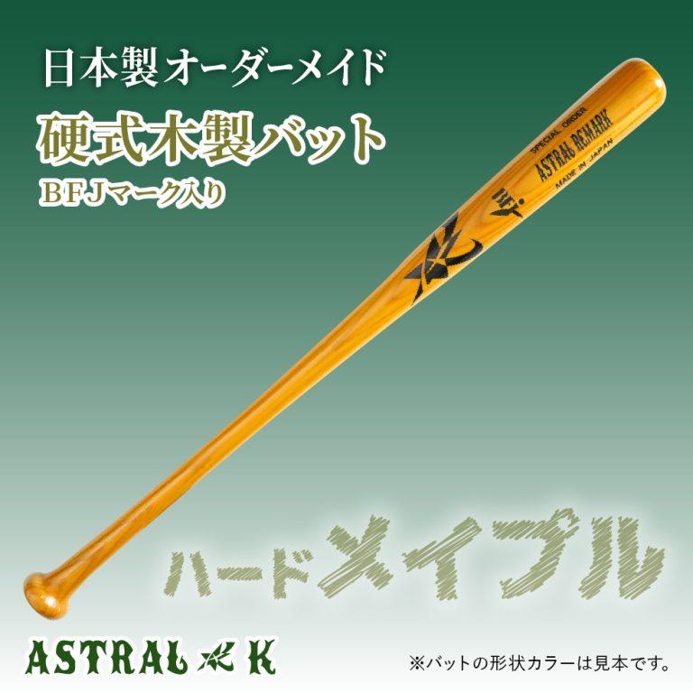 astralk-br-m