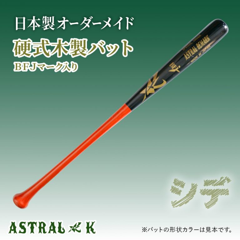 astralk-br-s
