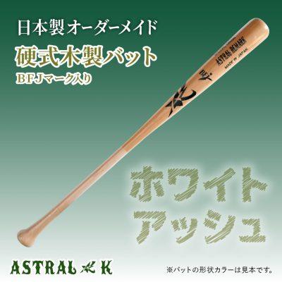 astralk-br-wa