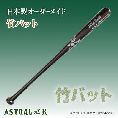 astralk-btk
