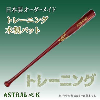 astralk-btr